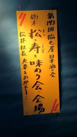第193回稲毛屋日本酒の会 松の寿を味わう会