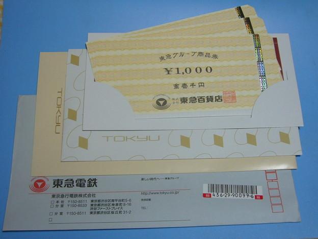 東急グループ商品券♪