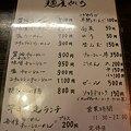 Photos: 麺屋やしち メニュー