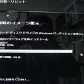 システムのリカバリ_02