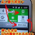 Photos: WiMAXボタンの位置が・・・