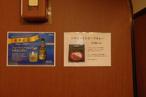 s7205_トワイライトエクスプレス_食堂車内の乗車記念品販売の掲示