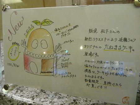 090726-たねまるケーキ (3)
