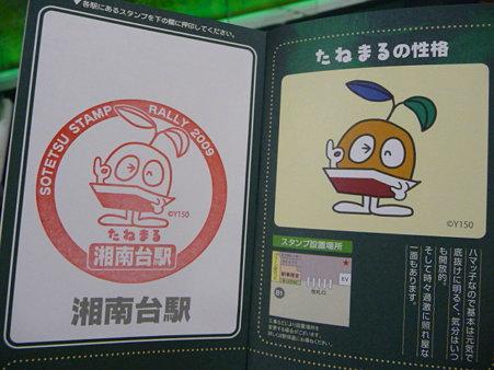 090726-たねまるスタンプ (4)
