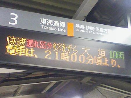090828-小田原駅発車表示2