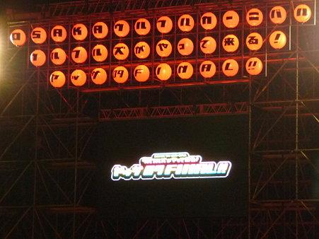 090830-ヤッサステージ 夜 (2)