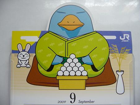 イコちゃんカレンダー9月 (1)