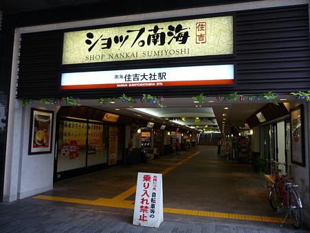 090828-住吉大社駅 やろく