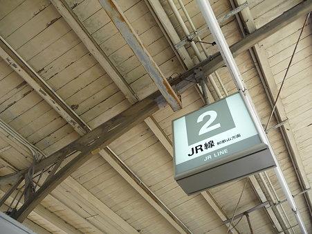 090828-和歌山市駅 (3)