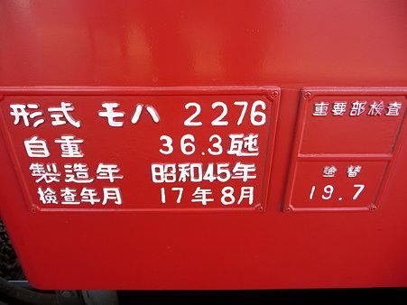 090828-和 おもちゃ電車 (6)