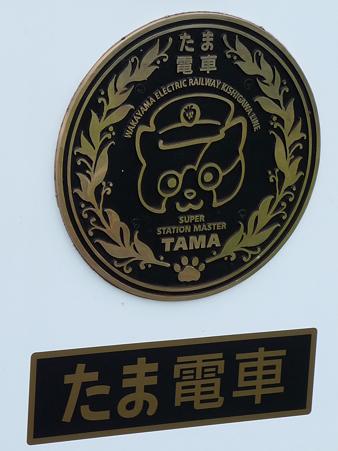 090828-和 たま電車 (1)