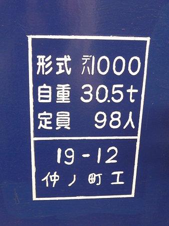 090905-銚子電鉄 (39)