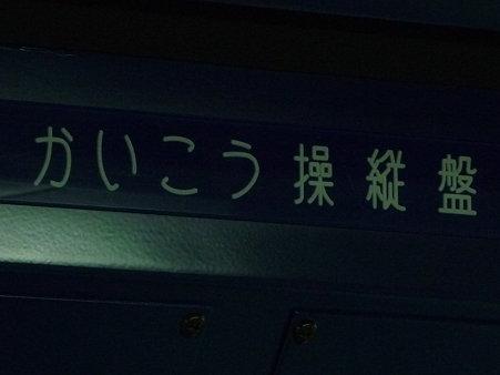 090912-かいれい+かいこう2 (28)