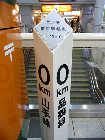 091011-郵便ポスト 品川駅構内 (1)