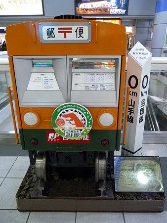 091011-郵便ポスト 品川駅構内