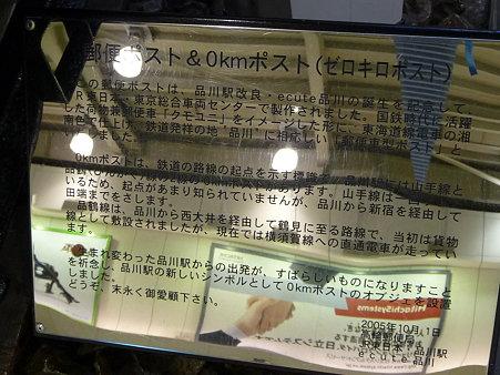 091011-郵便ポスト 品川駅構内 (2)