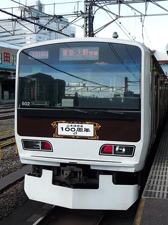 091011-山<br />手線 チョコ (1)