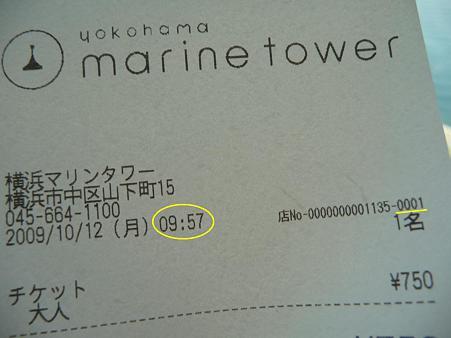 091012-マリンタワー 階段 (45)