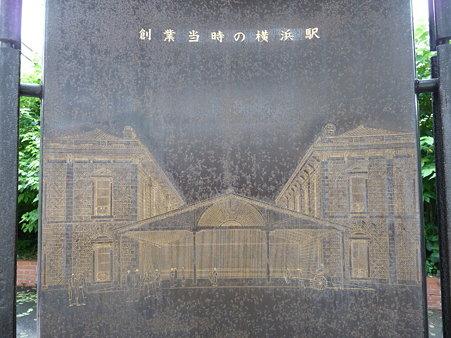 090704-桜木町駅 鉄道碑 (1)