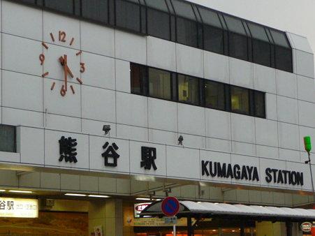 091017-熊谷駅表