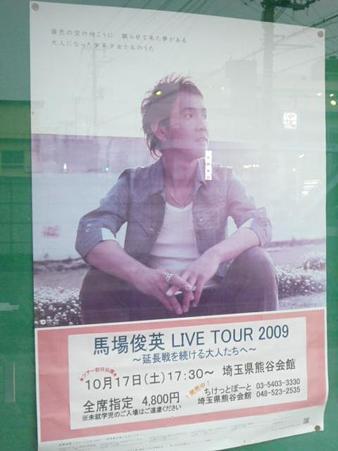 091017-熊谷会館1