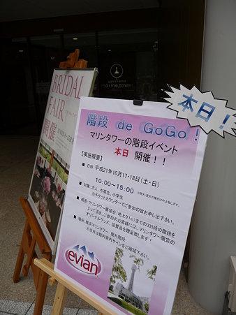 091017-マリンタワー (1)