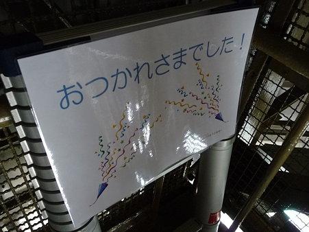 091017-マリンタワー (79)