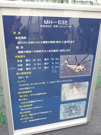 091024-ひゅうが 甲板 (26)