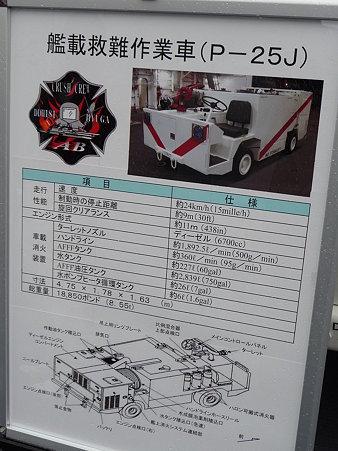 091024-ひゅうが 甲板 (34)