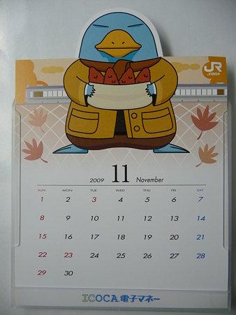 イコちゃんカレンダー11月