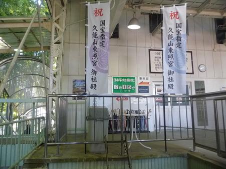 110104-久能山ロープウェイ (11)
