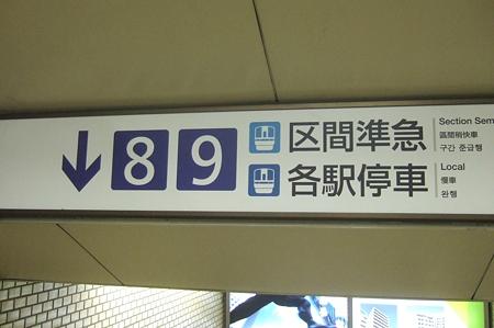01_小田急新宿駅地下ホームへ