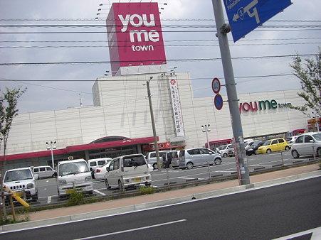 遠賀のゆめタウン