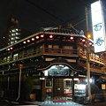 Photos: 鯛よし百番1