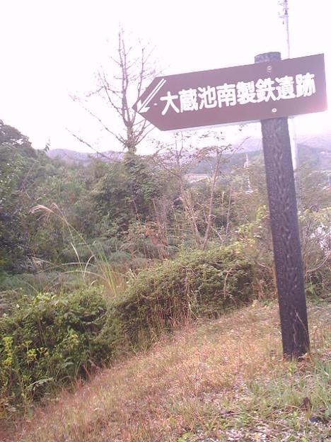 大蔵池南製鉄遺跡 看板