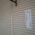Photos: 高幡台団地 73号棟 閉店案内