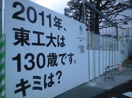 東京工業大学 新附属図書館工事現場 つぶやき