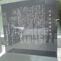 写真: 恩田の開発事業 記念碑