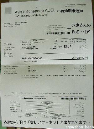 2012年の領収書2枚目