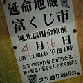 Photos: 宿屋の富的な世界 #rakugo