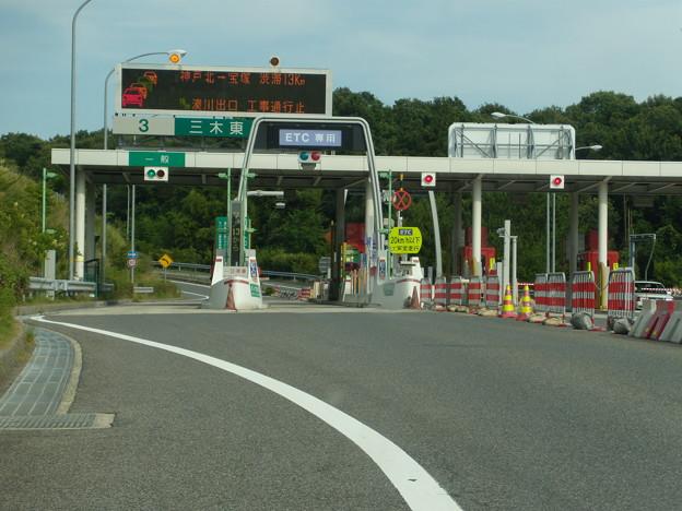 三木東料金所(入口)