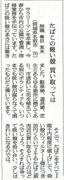 Photos: 090821朝日新聞声