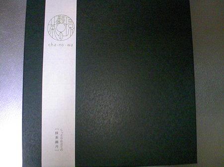 茶の環 贅沢抹茶満月(抹茶バターケーキ)(1)