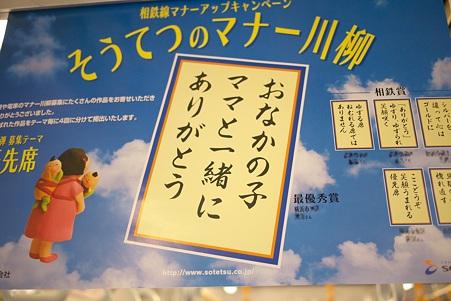 2010.09.10 相鉄線車内 マナー川柳