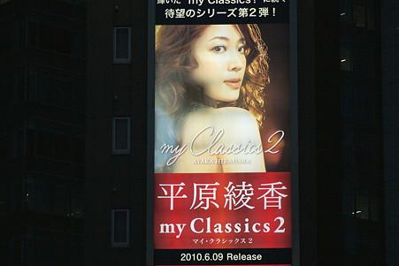 2010.12.19 新橋 平原綾香