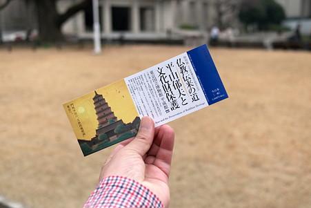 2011.02.06 東京国立博物館 仏教伝来の道