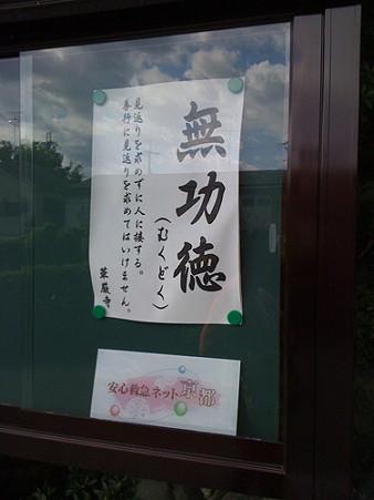 2009年10月11日 鈴虫寺 03