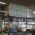 Photos: 圭子ちゃんの店