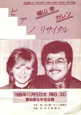 Photos: 1986