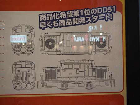 DD51のイメージ